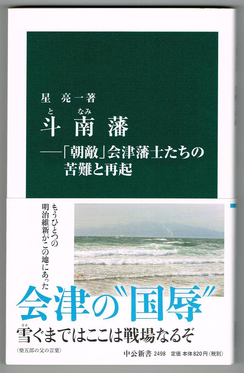 斗南会津会山本源八会長より「下北哀史」のCDと星亮一著「斗南藩」をご恵贈いただきました。